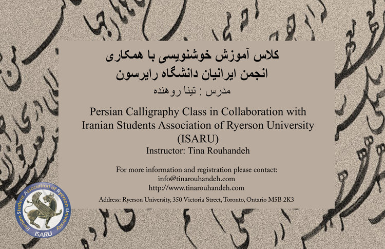 For registration and more information please contact: info@tinarouhandeh.com