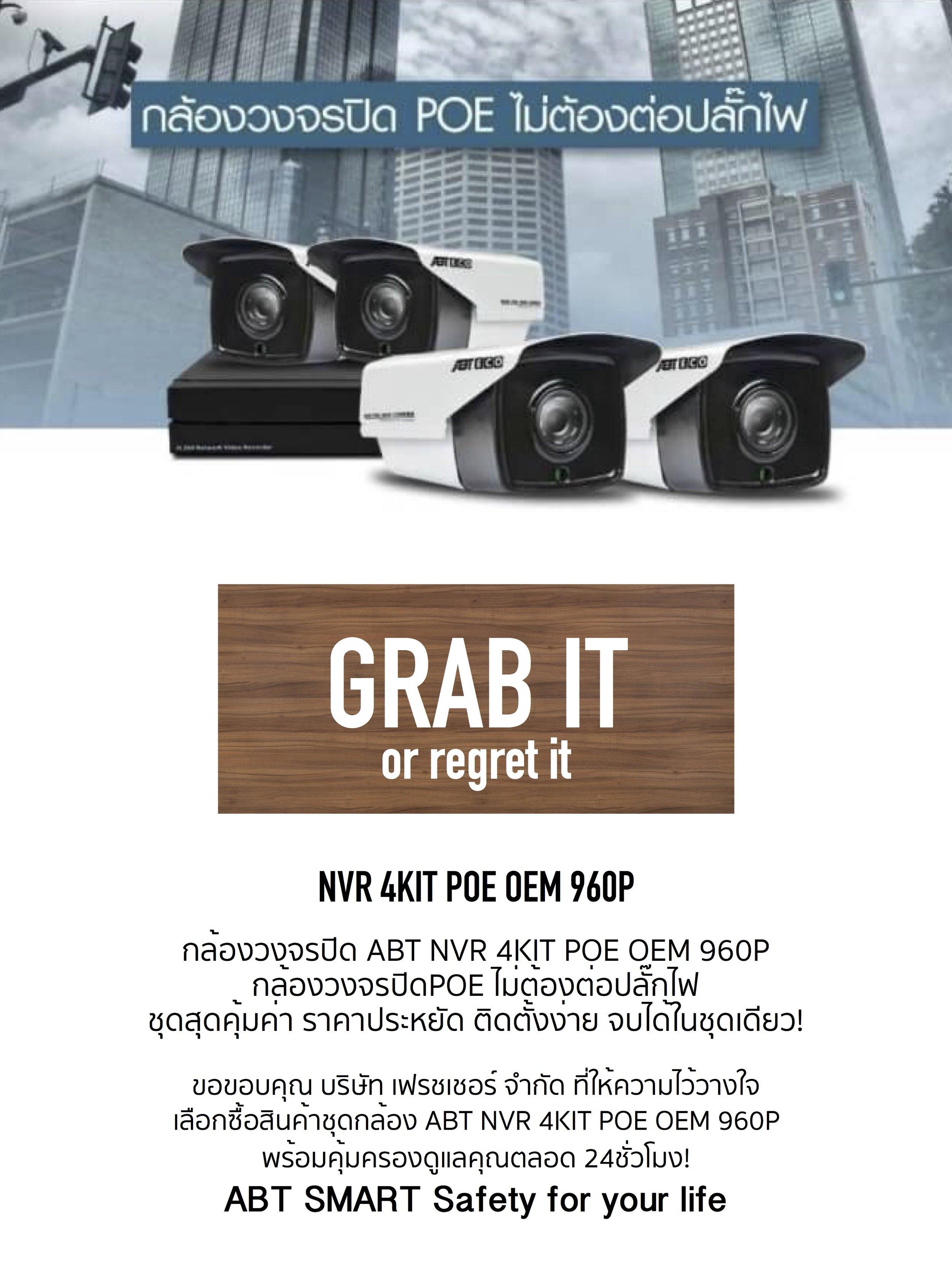 ติดตั้งกล้องวงจรปิด, ติดตั้งกล้องโดยผู้เชี่ยวชาญ, ABG, ABTSMART, CCTV, CAMERA, POE, NVR