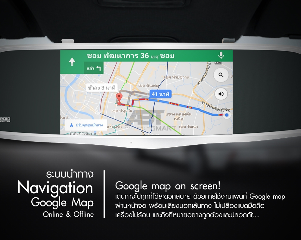 abtsmart view android touch กล้องจอกระจก