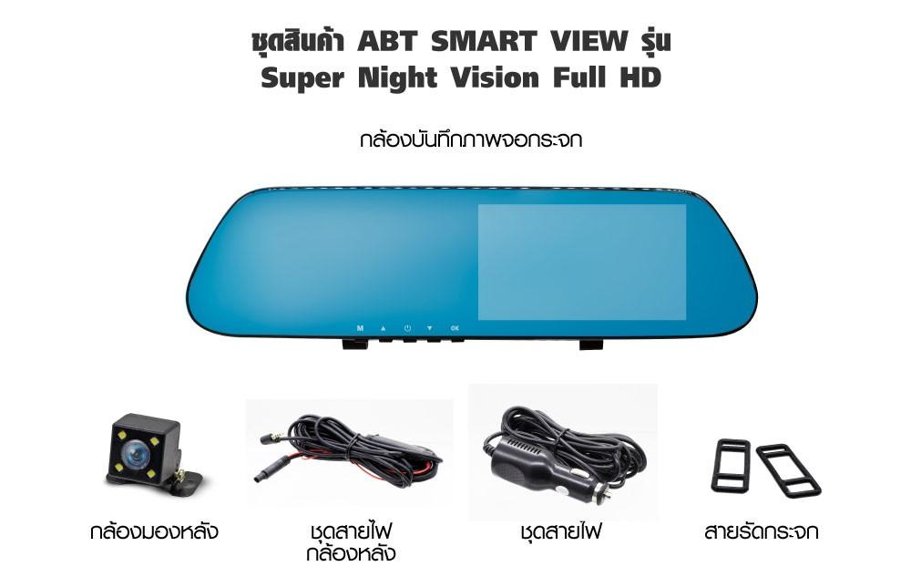 ABT SMART VIEW - SUPER NIGHT