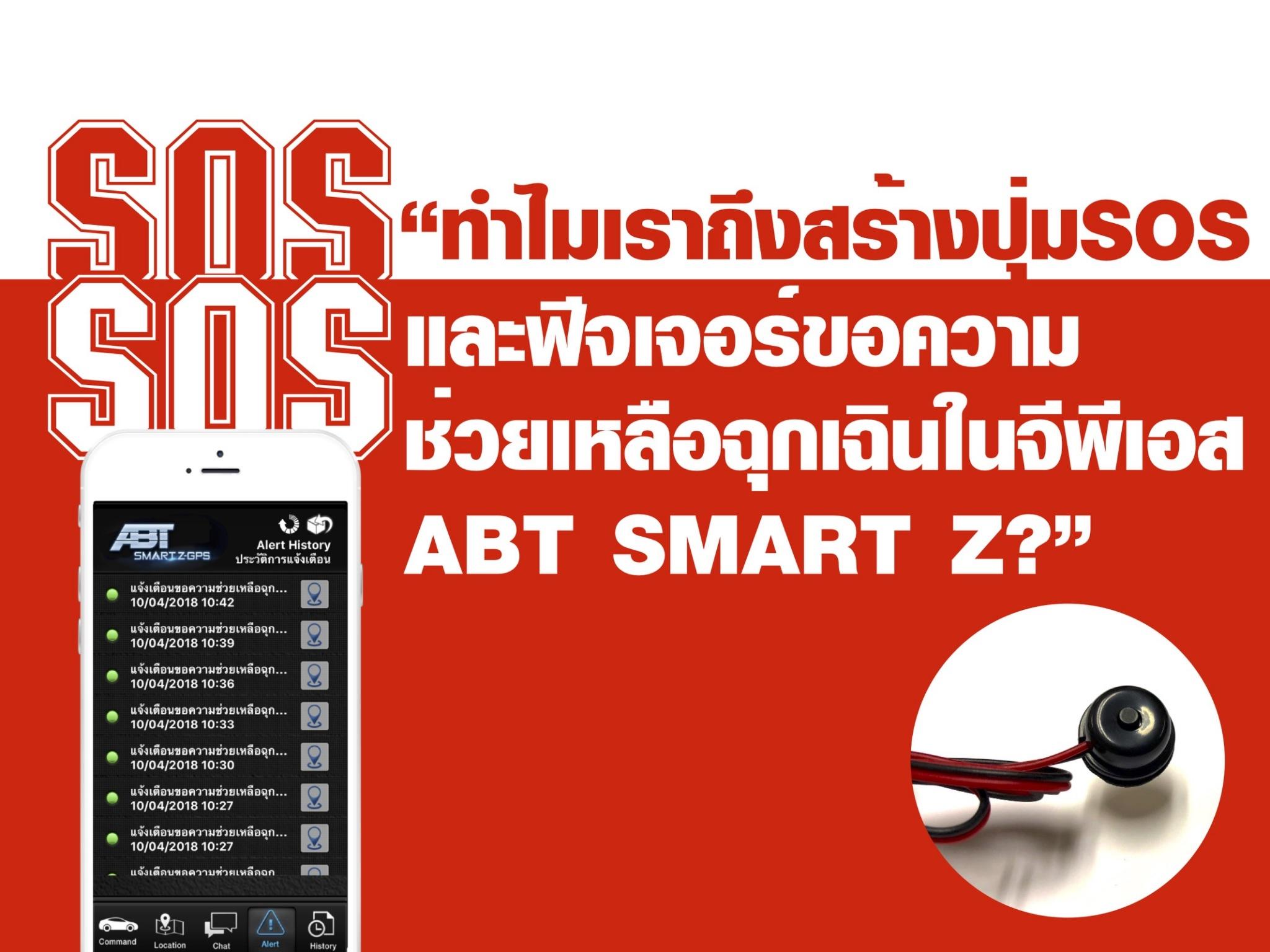 ปุ่มsosมีไว้เพื่ออะไร ABT SMART