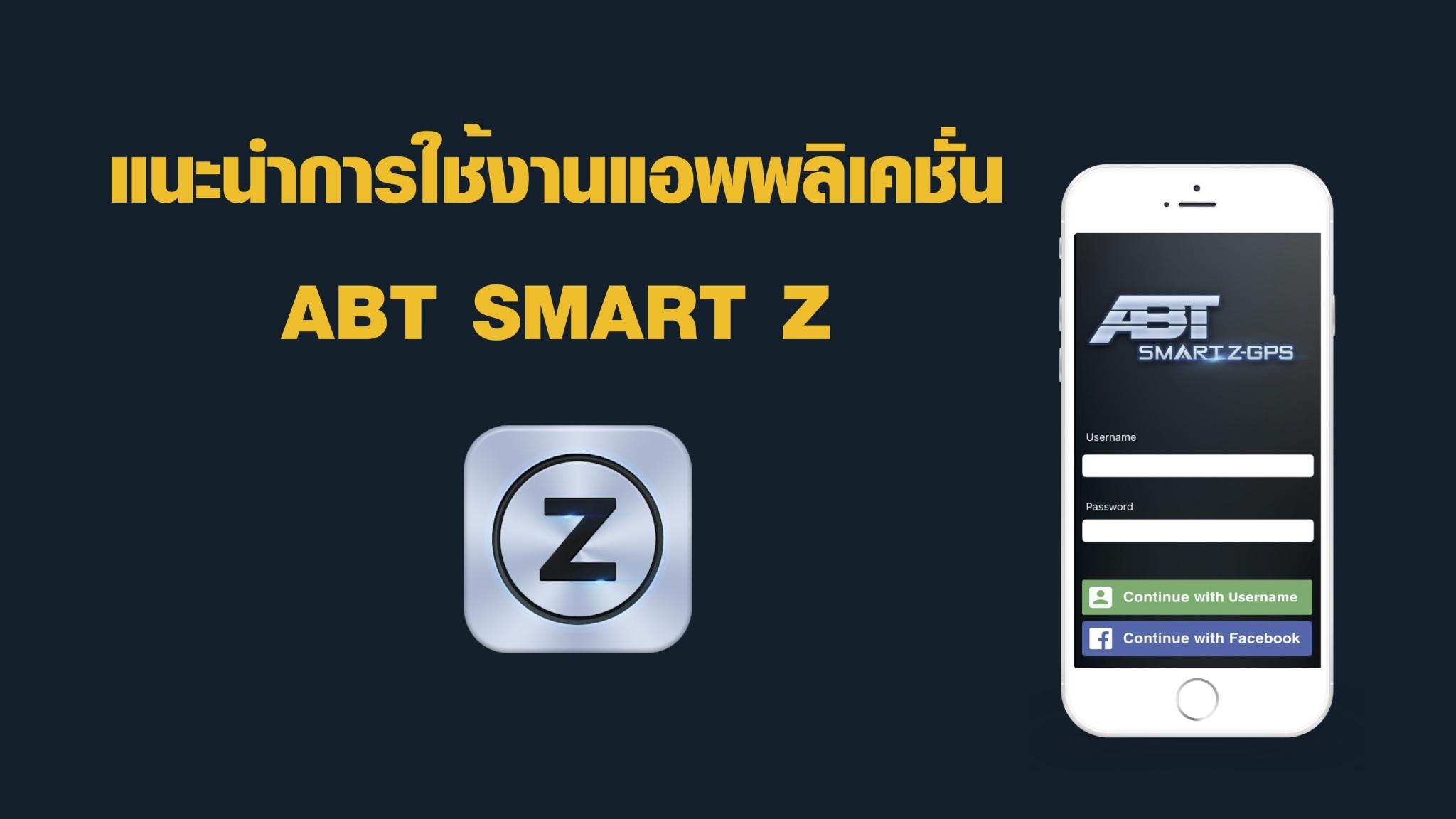 แนะนำการใช้ app abtz
