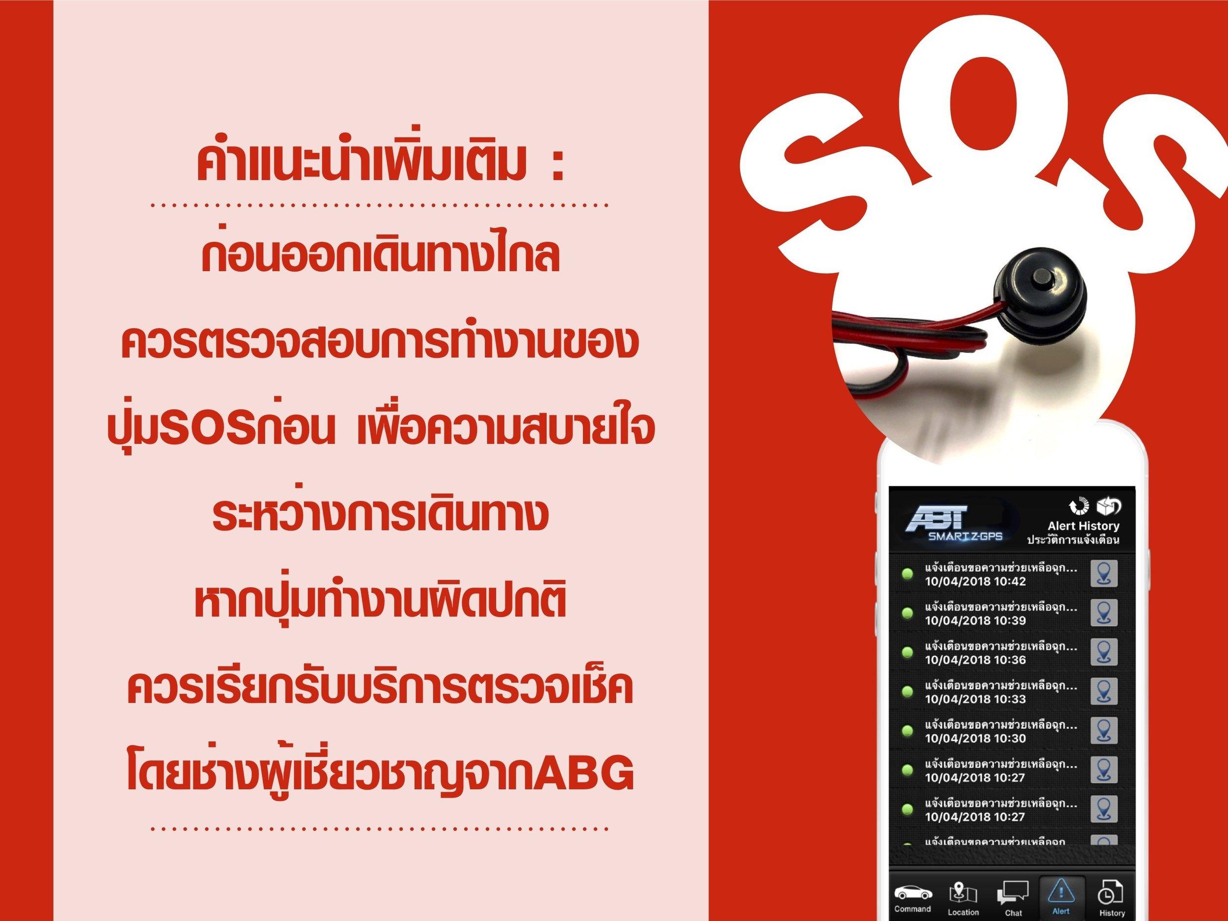 SOS04.jpg