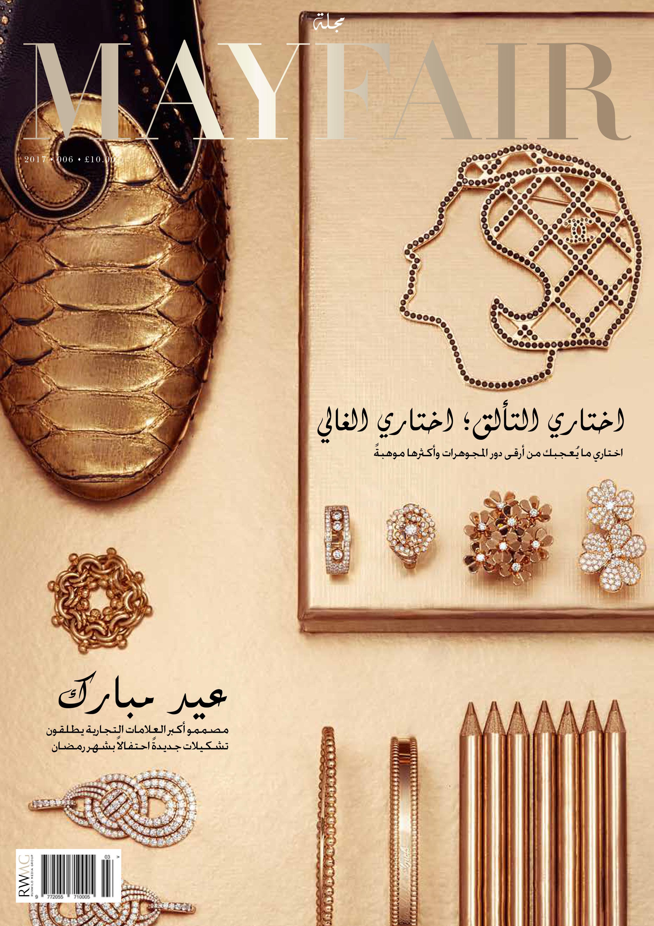 MAYF ARABIC JUN 17 REGULARS - COVER-3.jpg