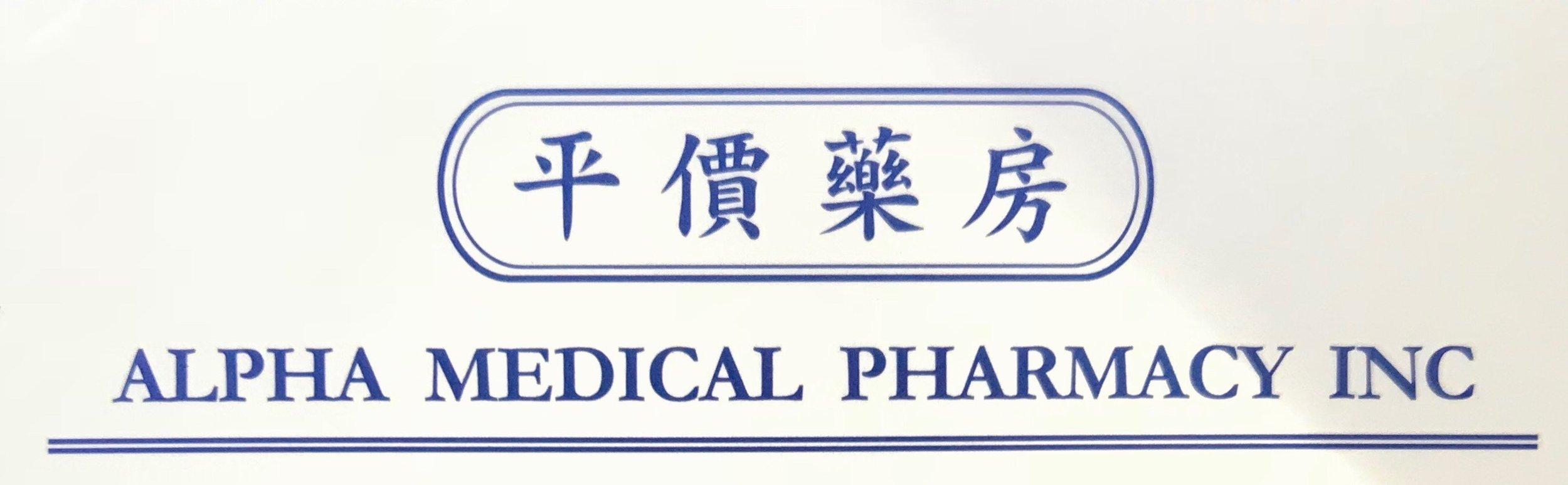 Bottom--Alpha Medical Pharmacy-Logo.jpg