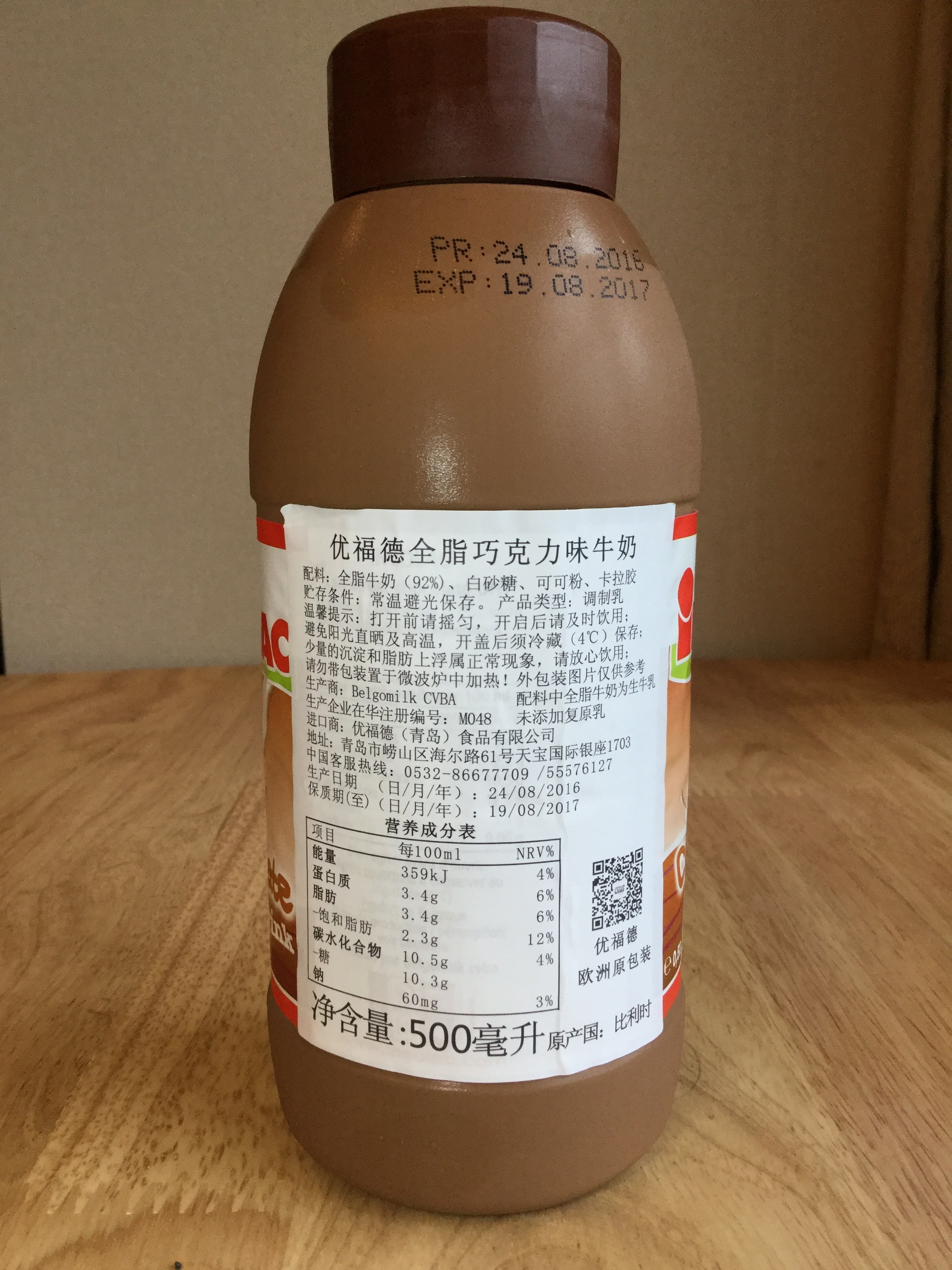 Incolac Chocolate Drink Side 2
