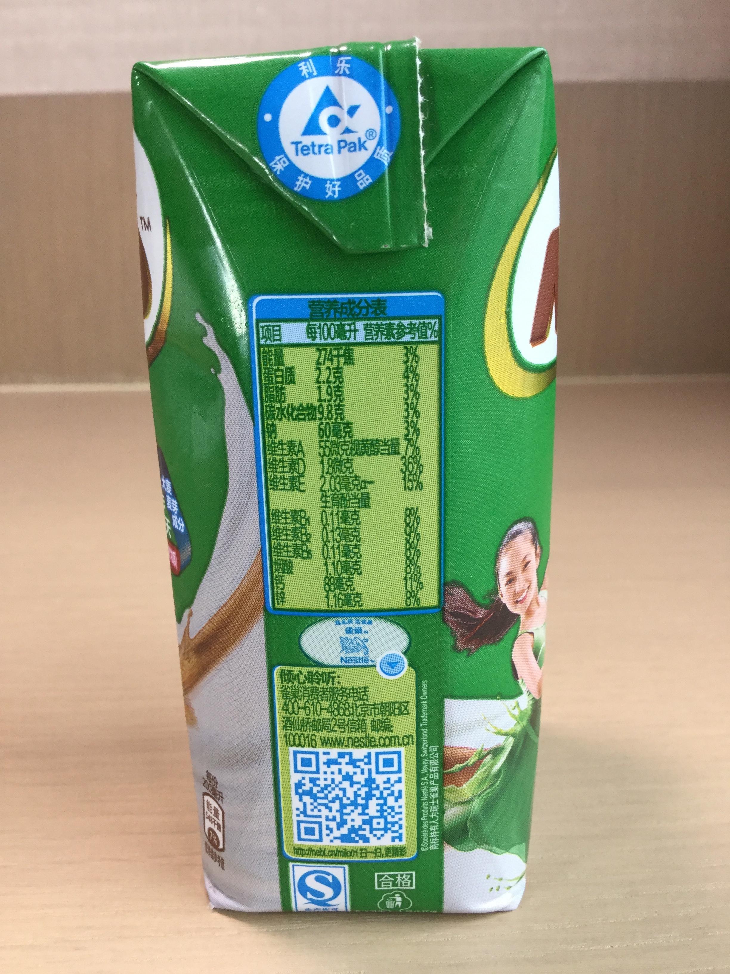 Nestle Milo (China) [200mL box] Side 1