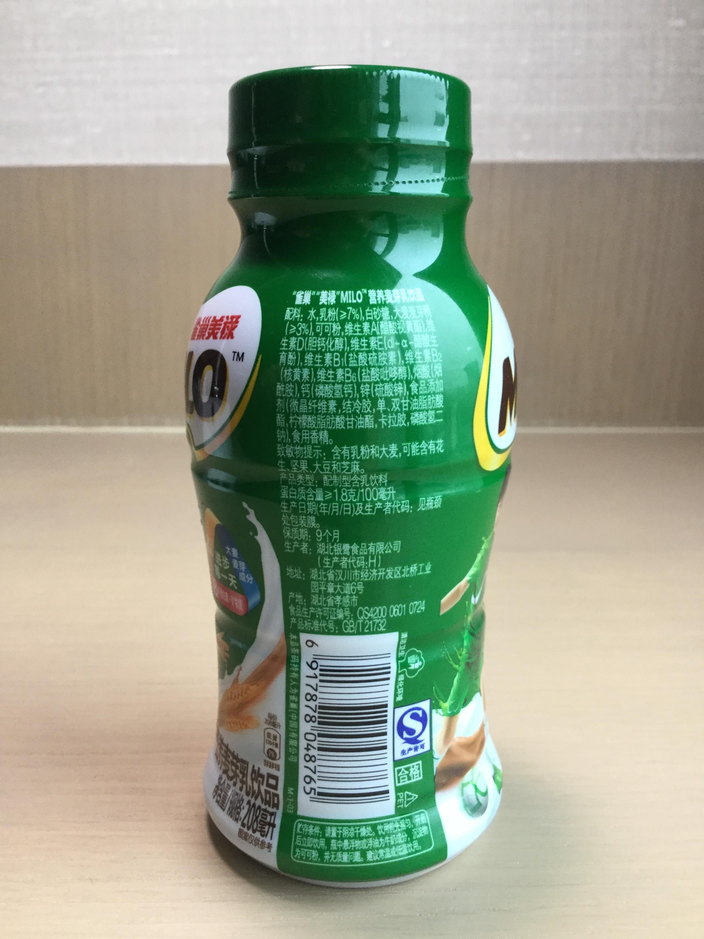 Nestle Milo (China) [208mL plastic] Side 2