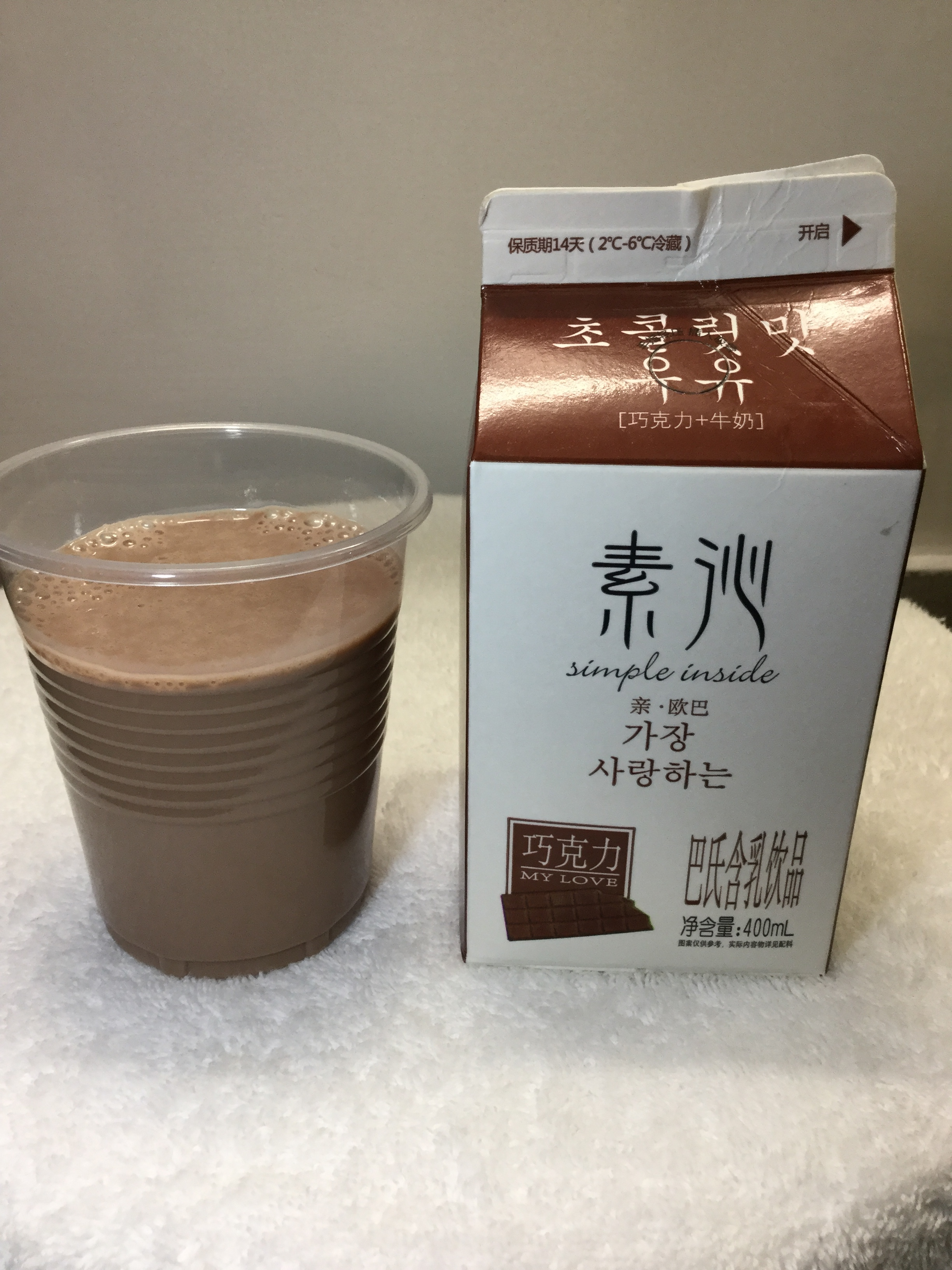 You Chun Simple Inside Chocolate Milk Cup