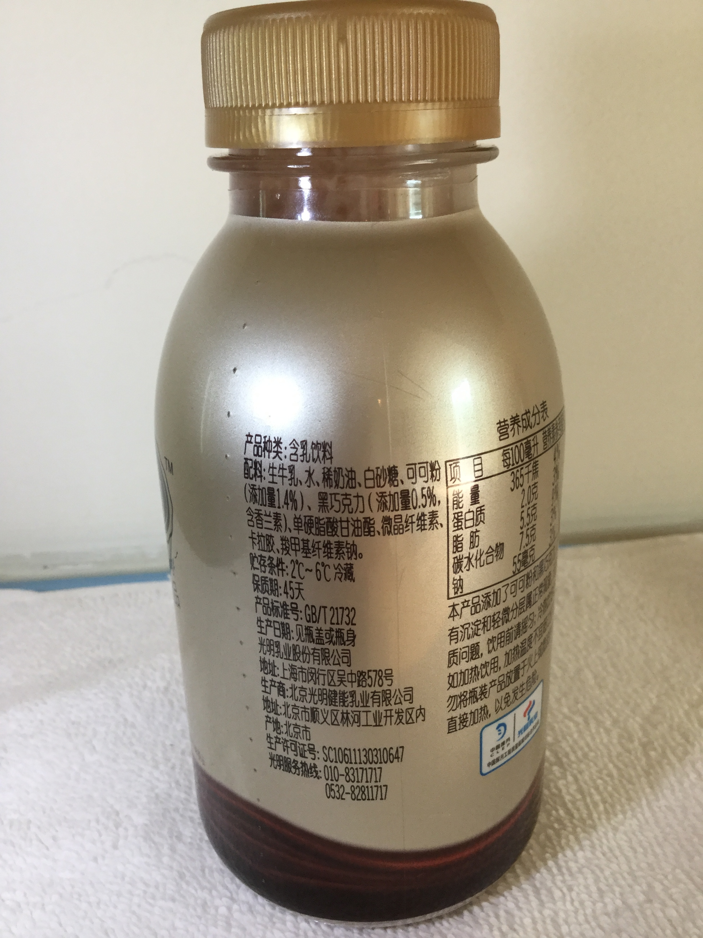 Bright Dairy Chocolate Milk (Whole) Side 2