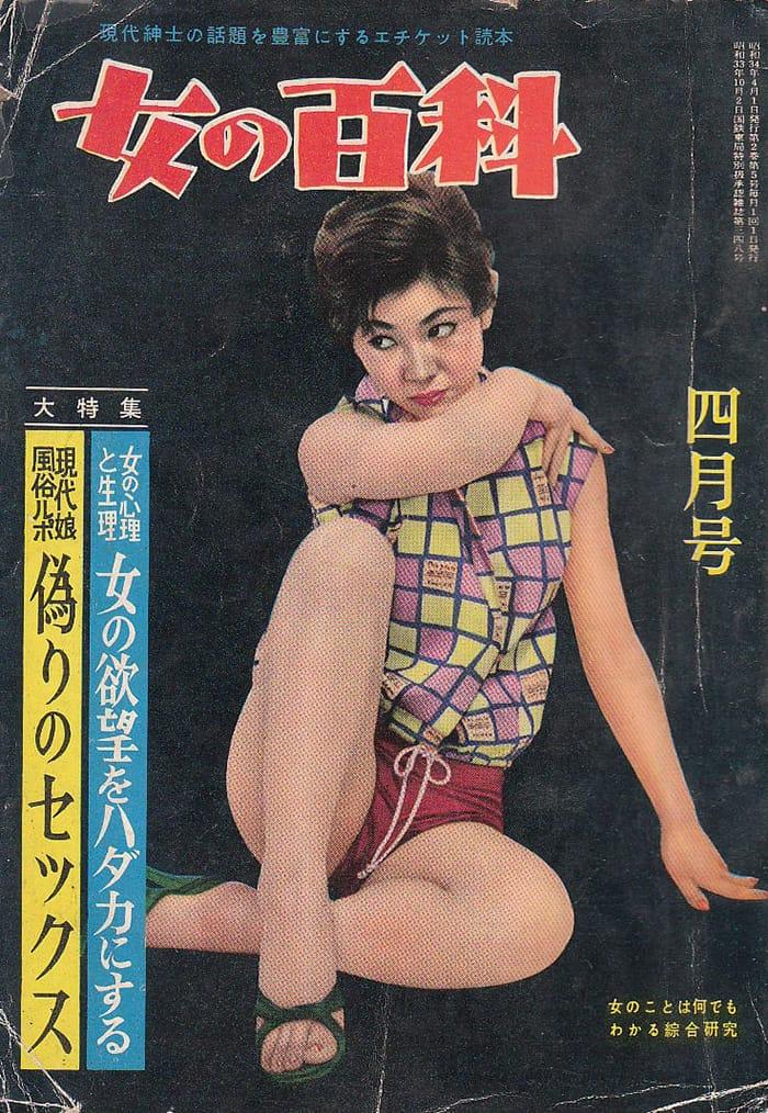 00039_女の百科.jpg