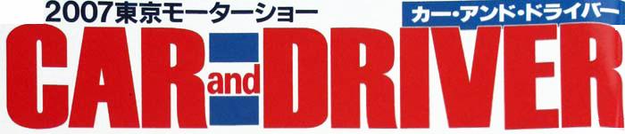 Car & Driver - Carl Randall