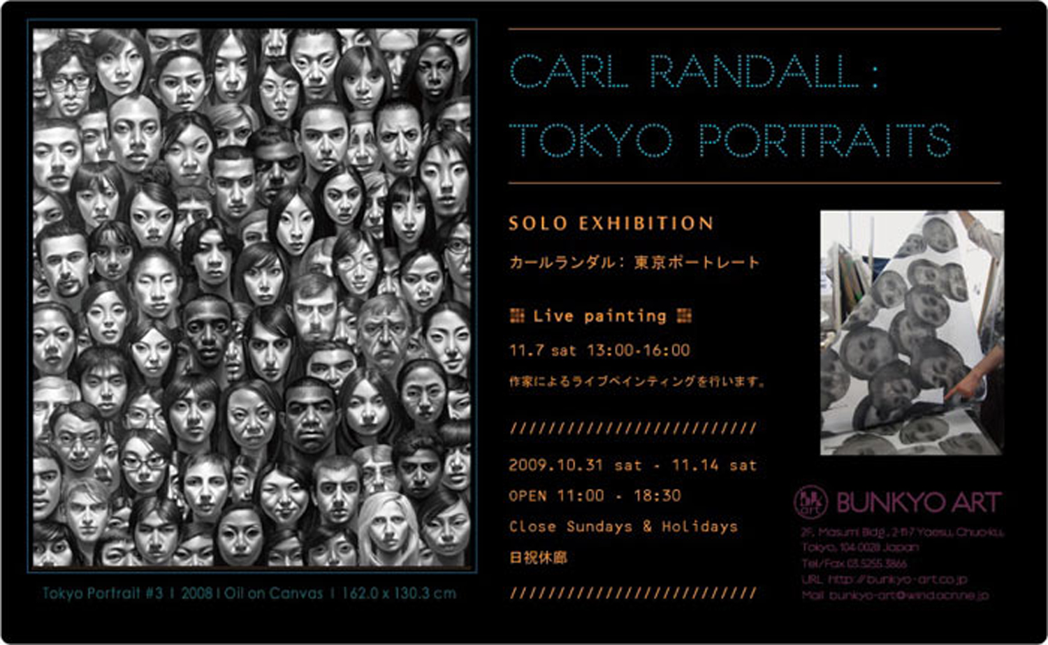 Carl Randall solo exhibition.