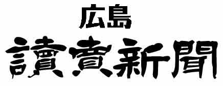 Hiroshima Yoimuri Newspaper.