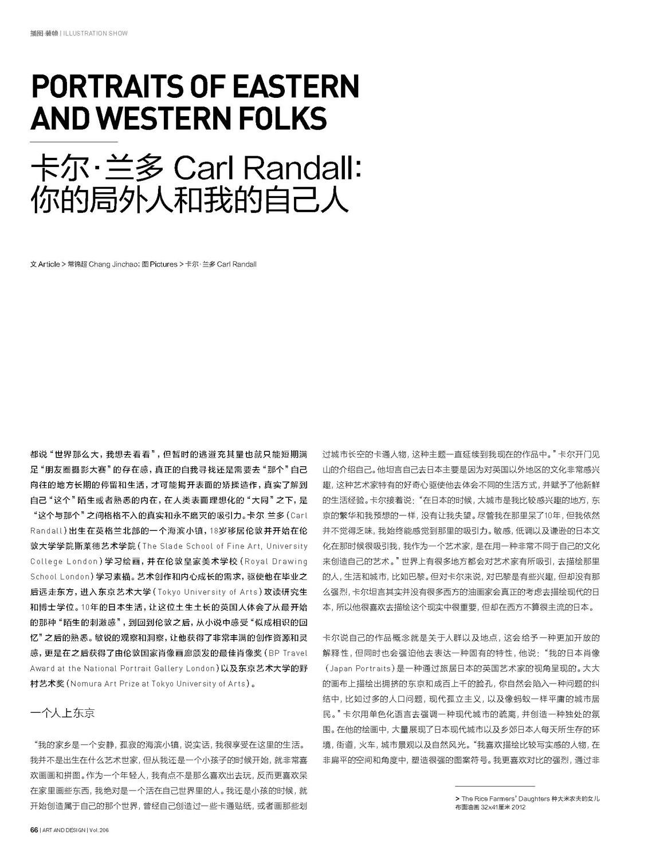 carl-randall---china-magazine-1.jpg