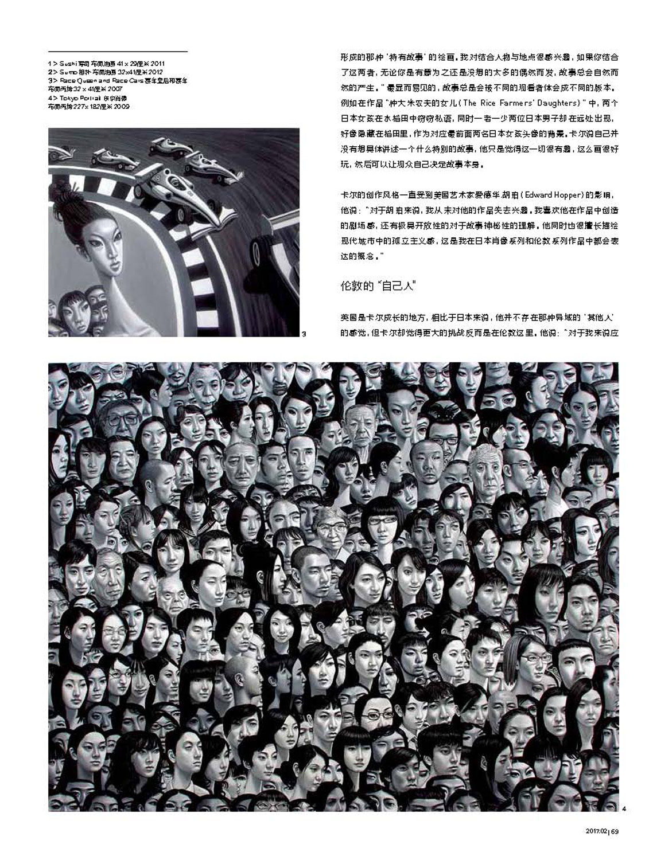 carl-randall---china-magazine-4.jpg