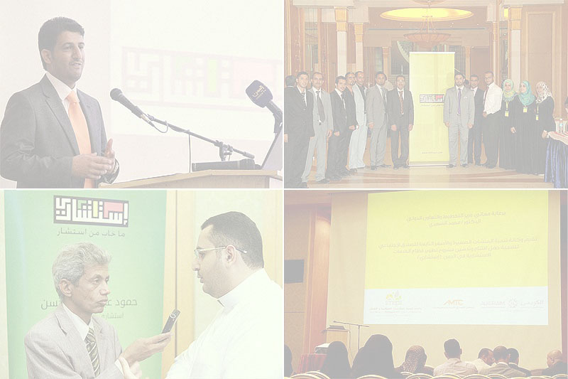 Part of the project launch ceremony at Mövenpick hotel, Sanaa Yemen *Photos by SMEPS
