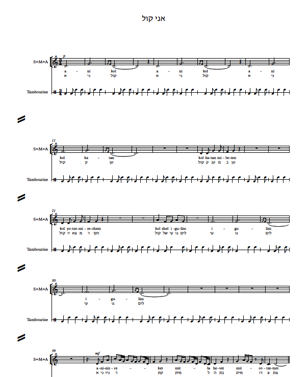 Ani Kol score - from Shara Composition