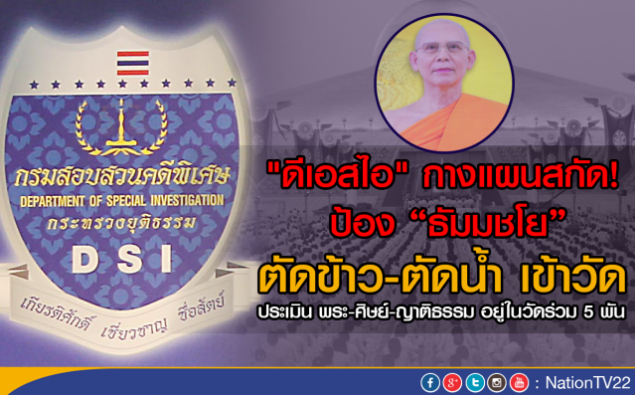 DSI Reveals Plan to Cut off Temple's Food and Water Supply as a Tactic Against Phra Dhammajayo.     5,000 Monks-Supporters estimated to be at the Temple. NationTV22