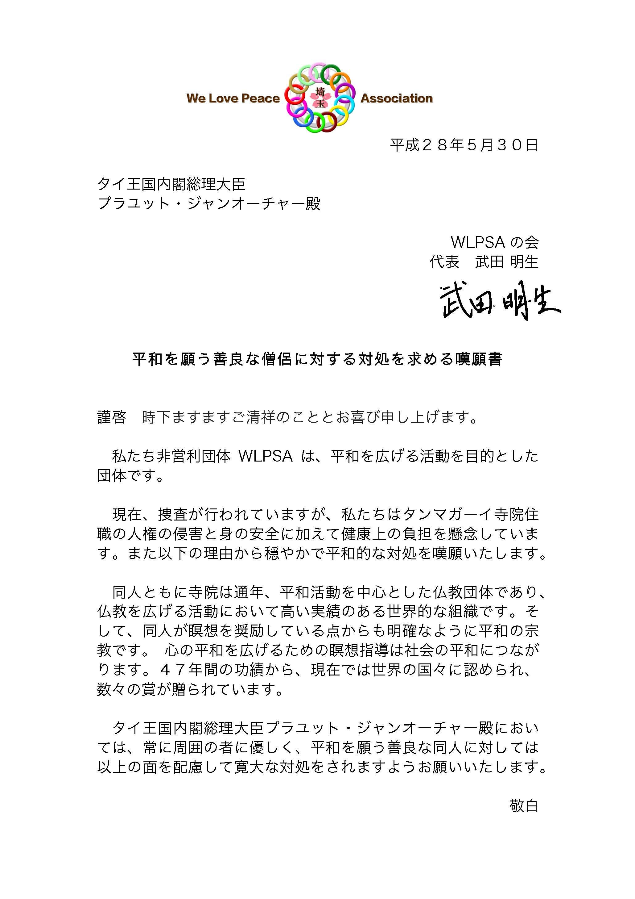 602572_Saitama_Page_1.jpg