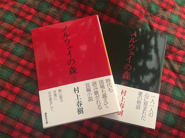 The copy of  Norwegian Wood  I bought my cousin in Japan. The covers are Christmas colors so it must be a holiday novel after all!