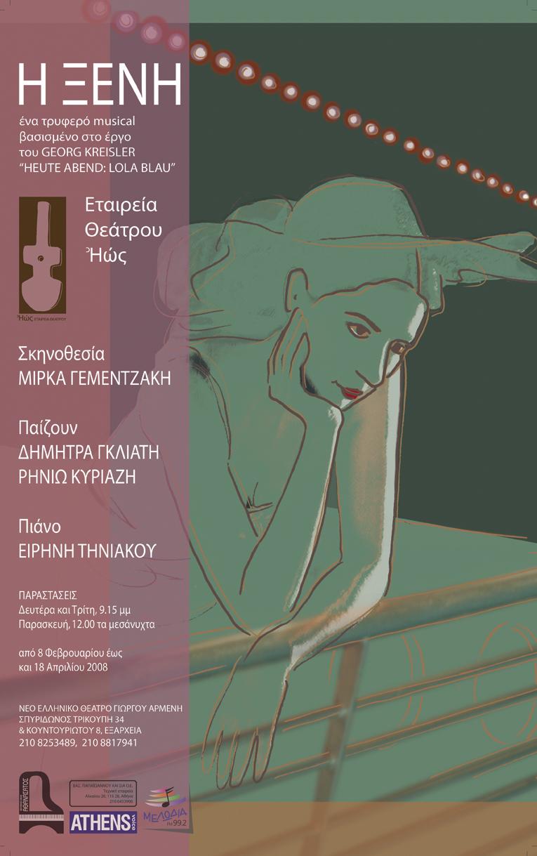 2008 The Stranger adaptation of the Georg Kreisler's musical Heute Abend Lola Blau by Mirka Yementzaki Poster.jpg