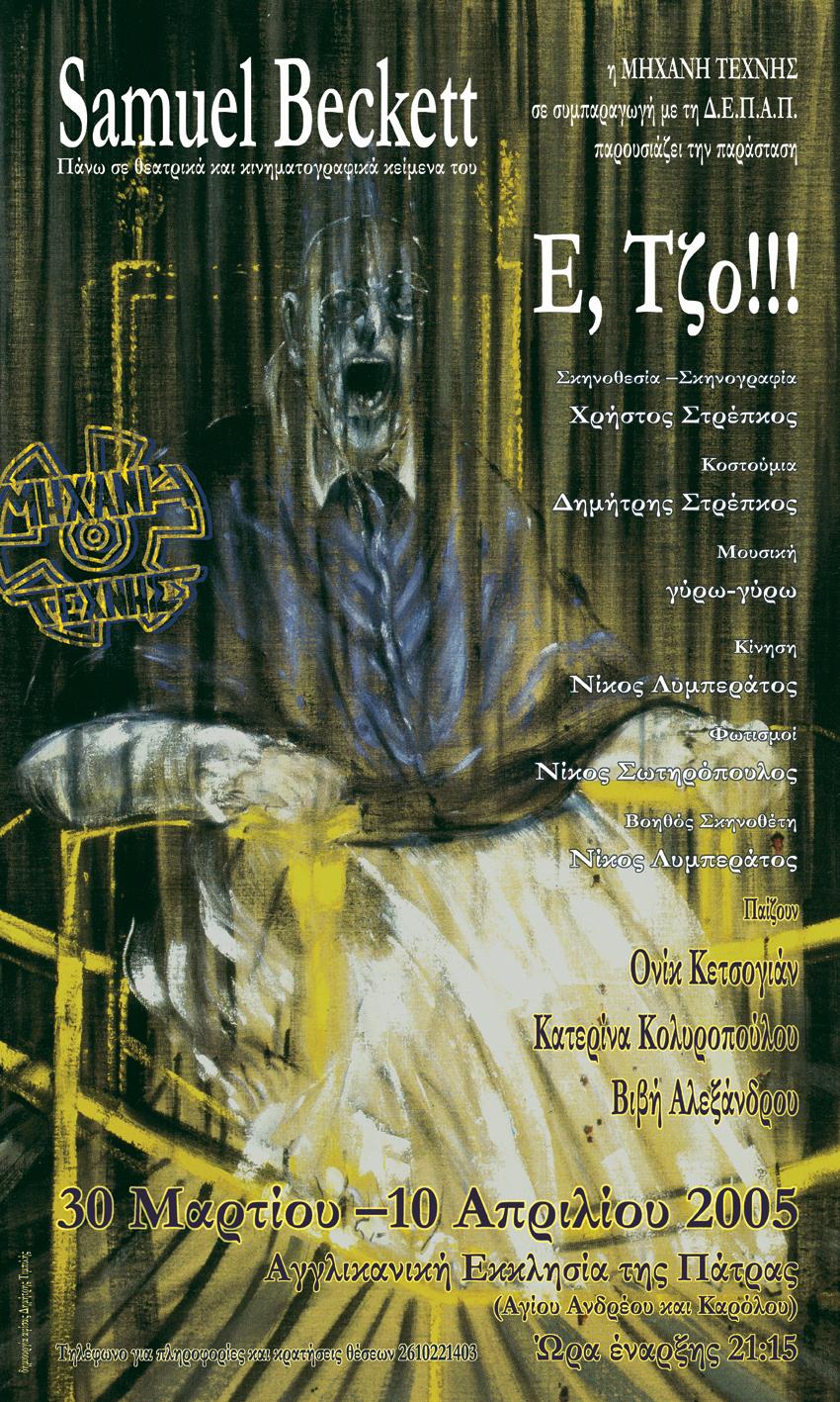 2005 Eh Joe by Samuel Beckett Poster B.jpg