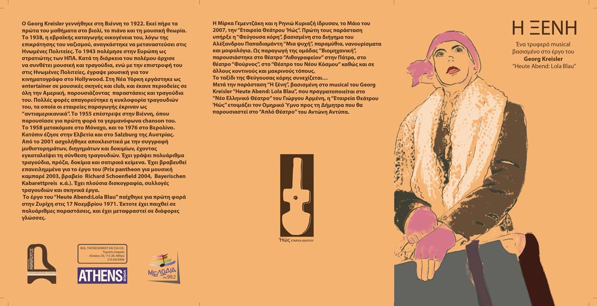 2008 The Stranger adaptation of the Georg Kreisler's musical Heute Abend Lola Blau by Mirka Yementzaki Program A.jpg