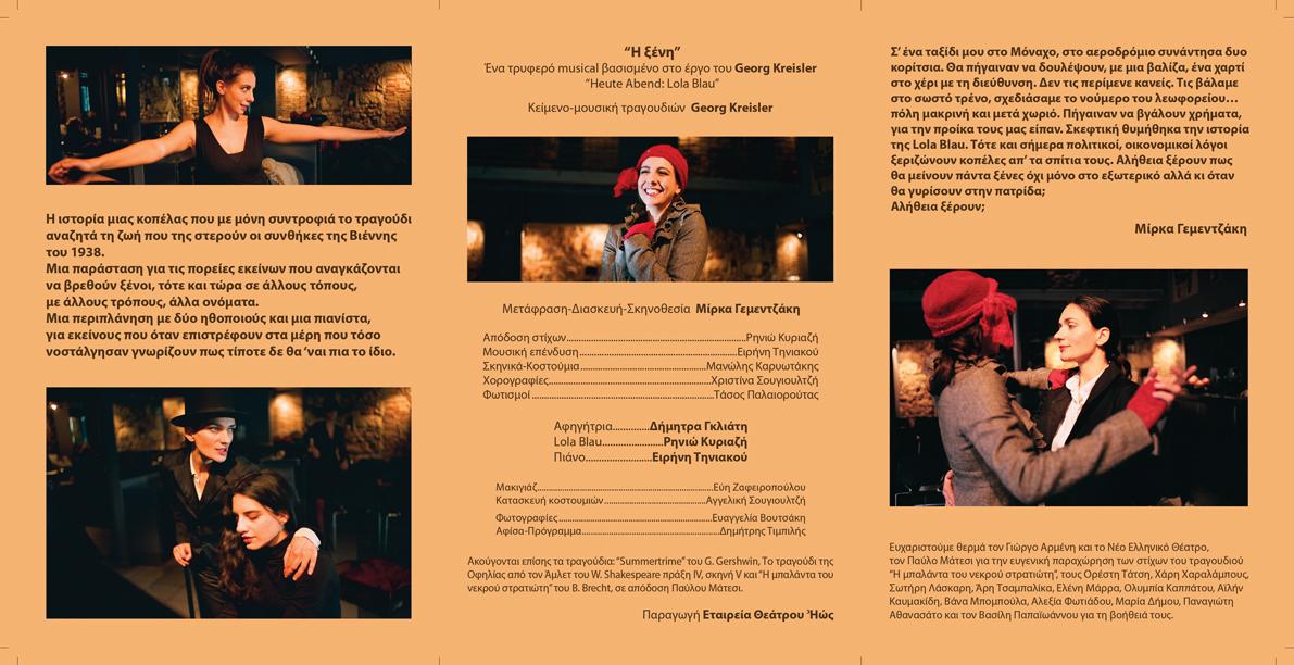 2008 The Stranger adaptation of the Georg Kreisler's musical Heute Abend Lola Blau by Mirka Yementzaki Program B.jpg