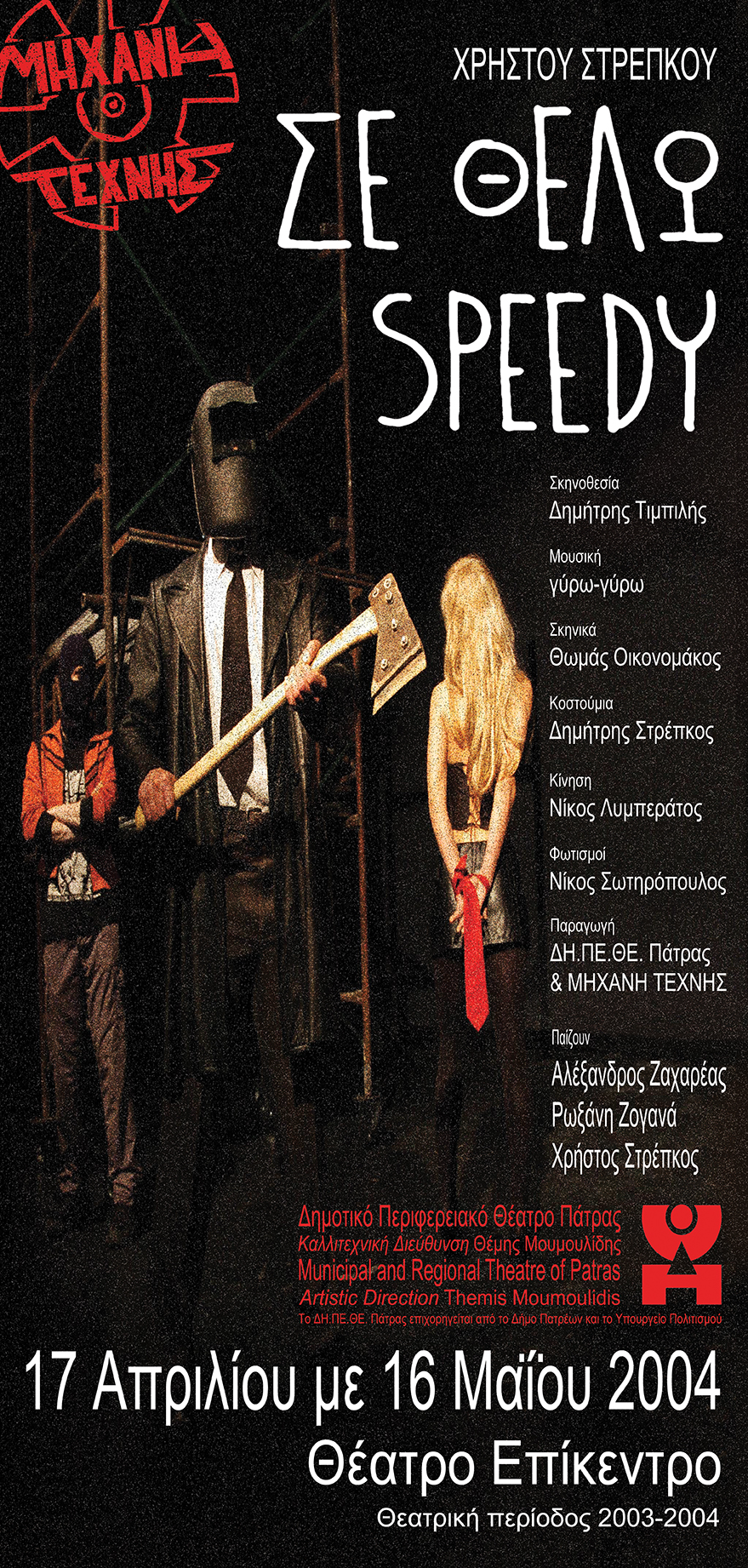 2004 I Want You Speedy by Christos Strepkos Poster.jpg