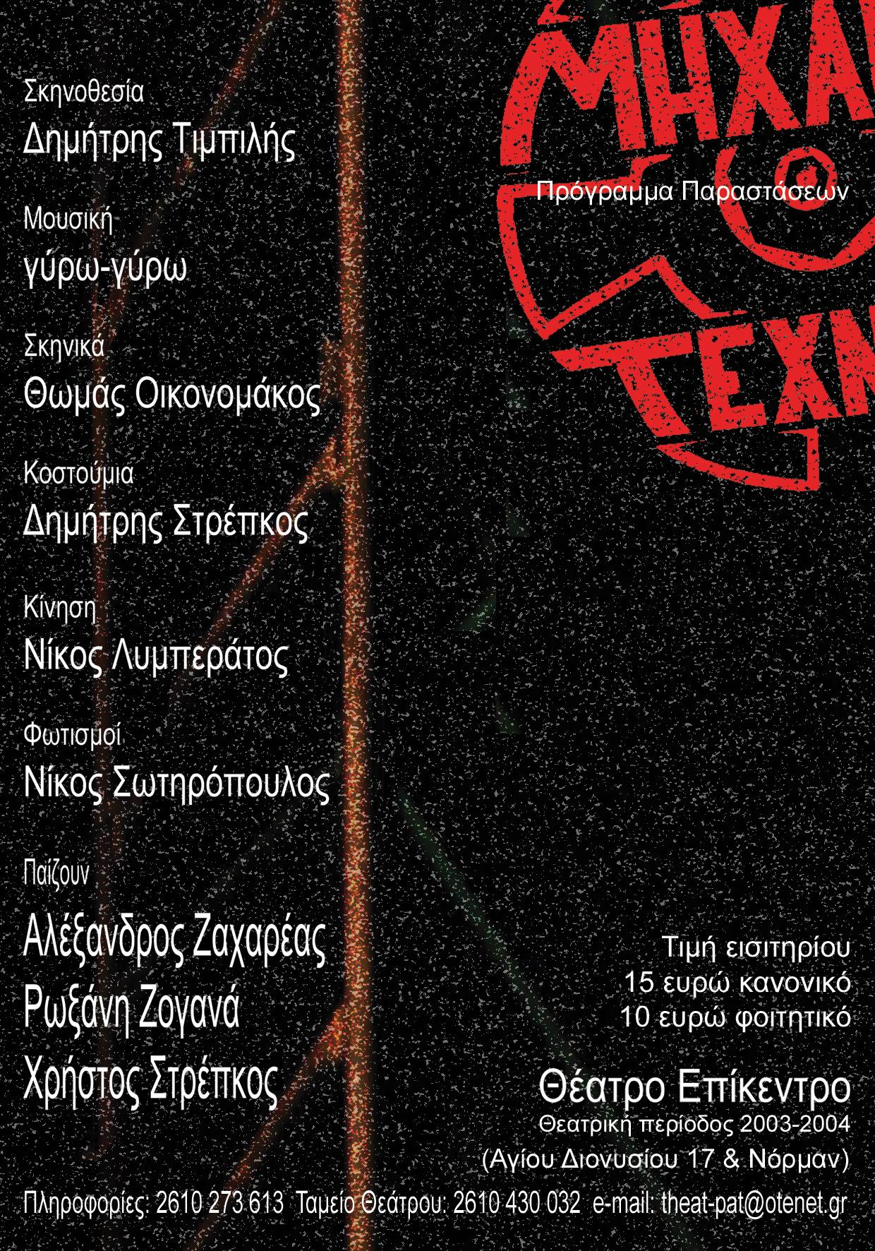 2004 I Want You Speedy by Christos Strepkos Flyer Back.jpg