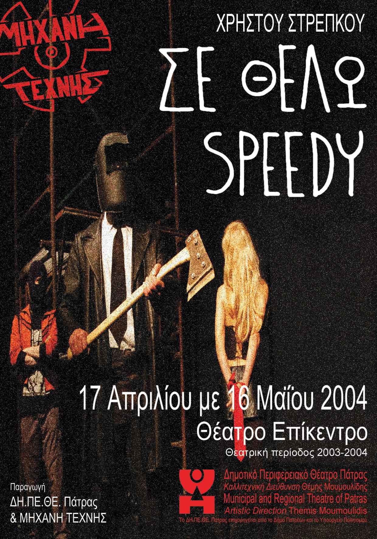 2004 I Want You Speedy by Christos Strepkos Flyer Front.jpg