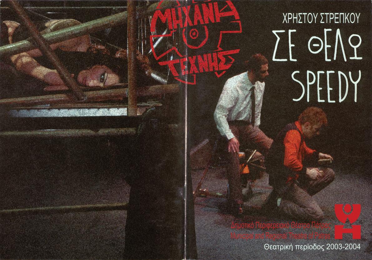 2004 I Want You Speedy by Christos Strepkos Program.jpg