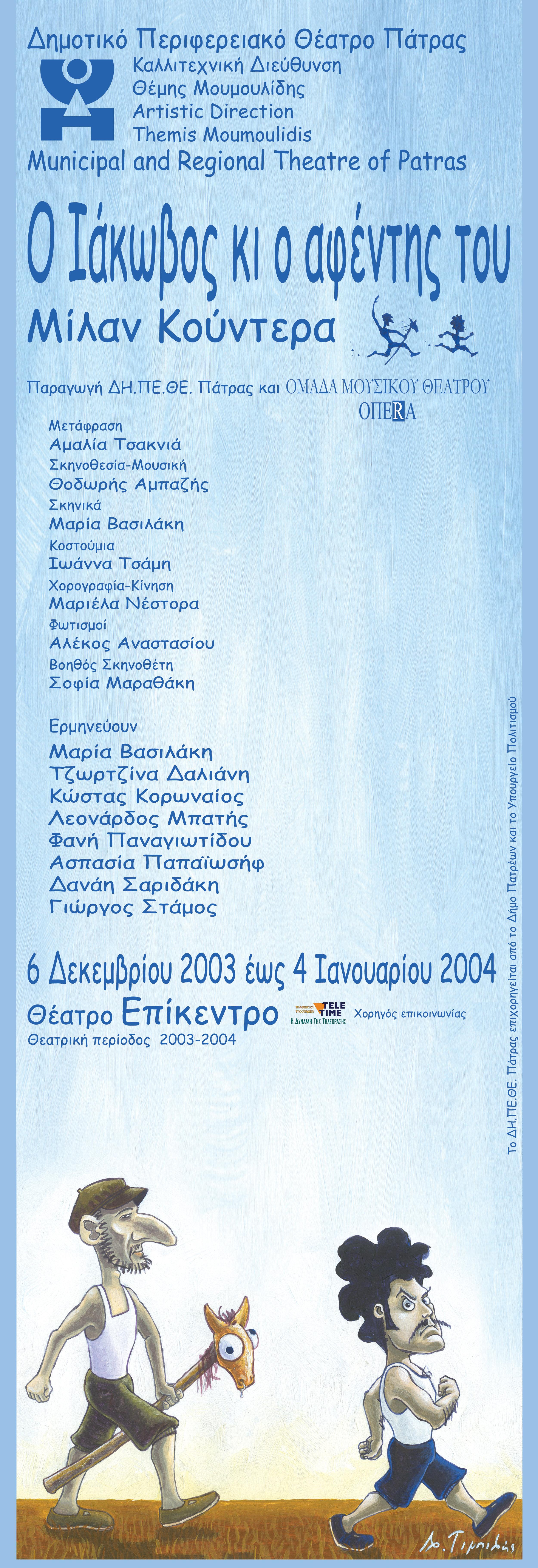2003 Jacques and his Master by Milan Kundera Poster.jpg