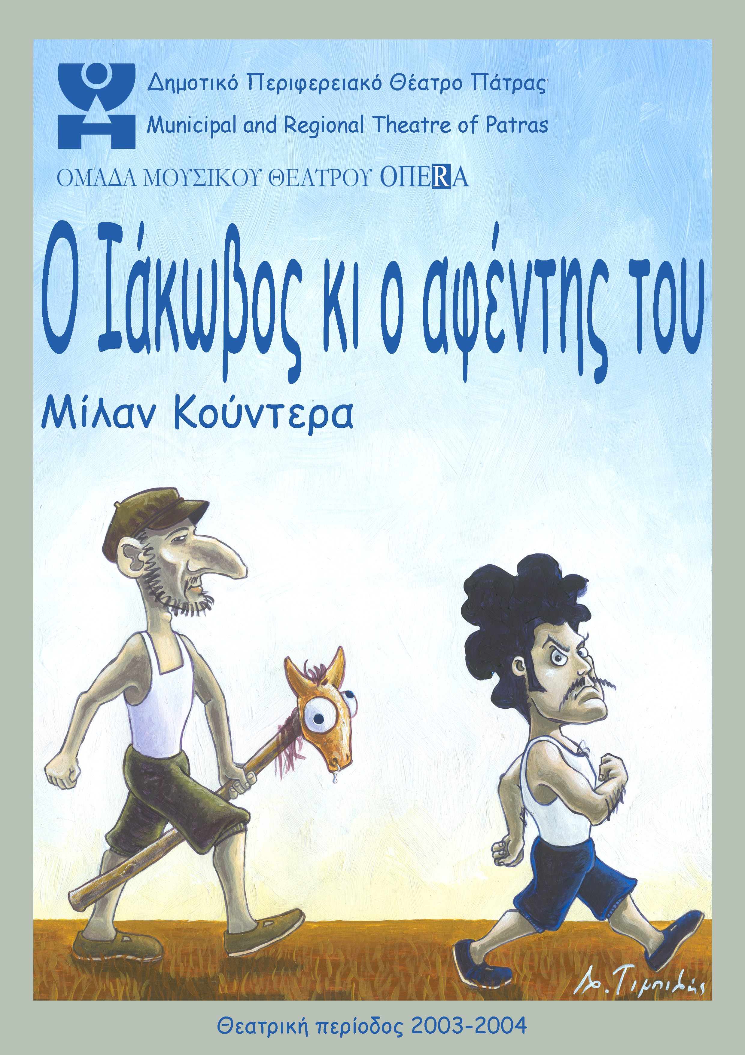 2003 Jacques and his Master by Milan Kundera Program Front Cover.jpg