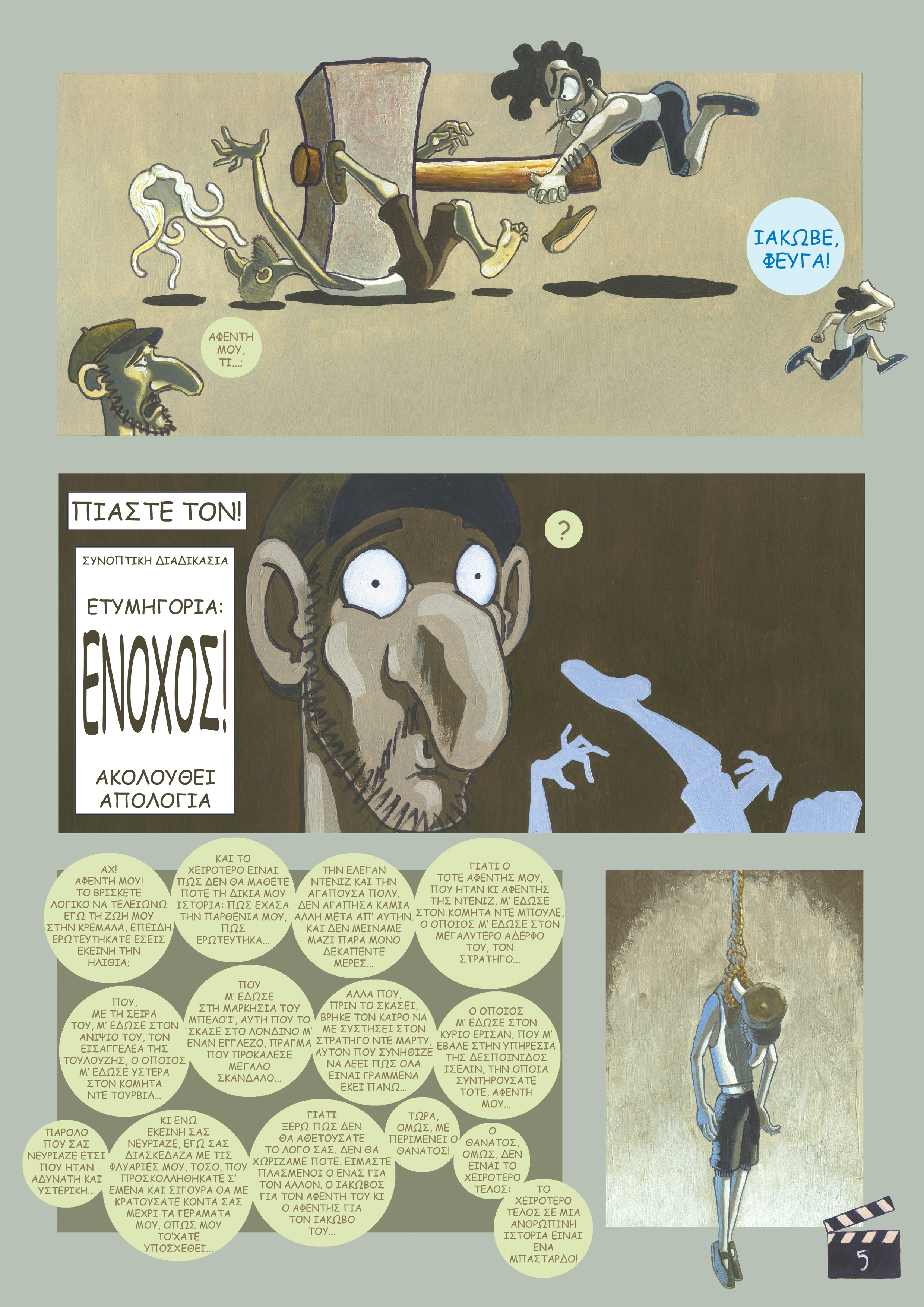 2003 Jacques and his Master by Milan Kundera Comics for the Program page 5.jpg