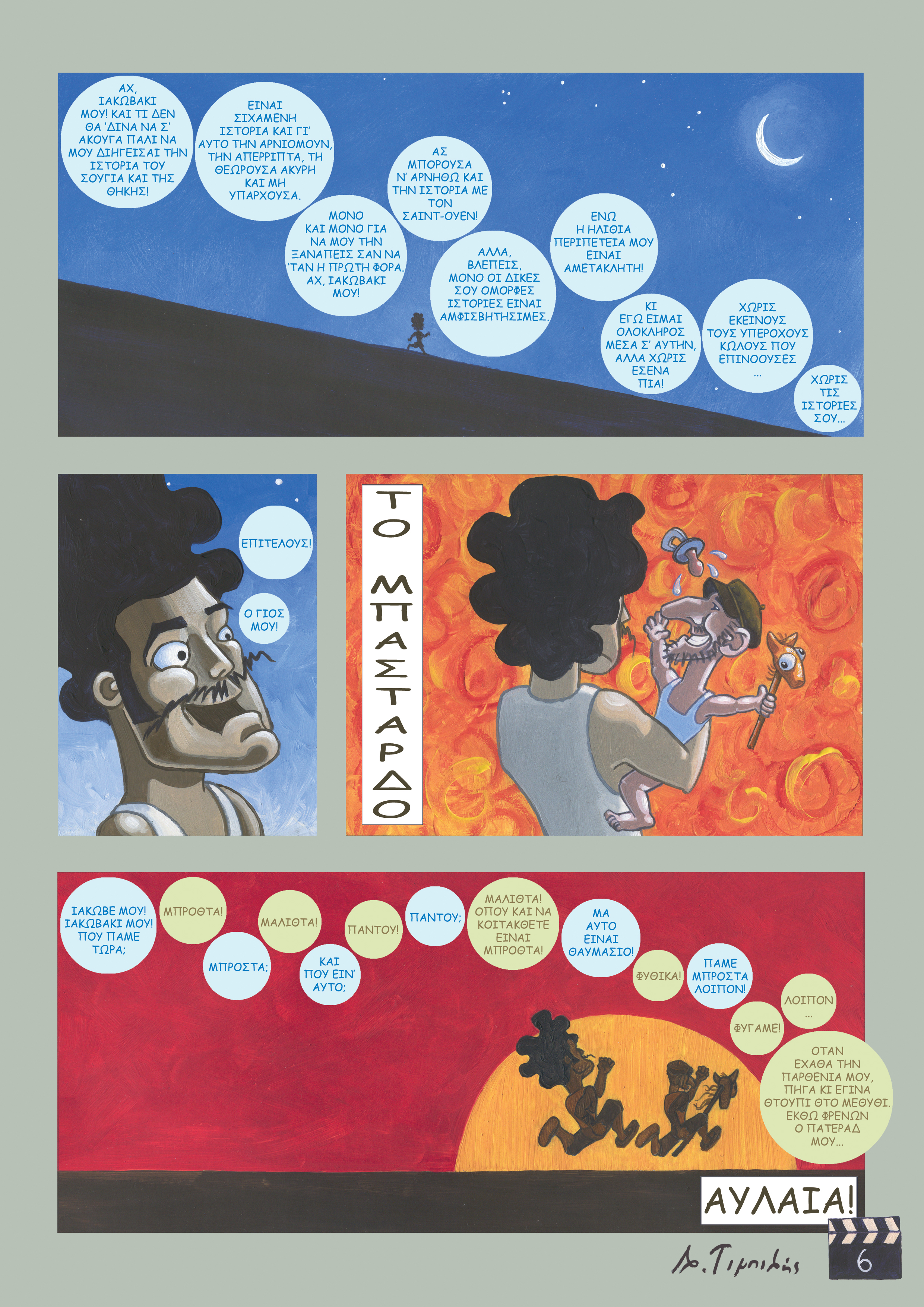 2003 Jacques and his Master by Milan Kundera Comics for the Program page 6.jpg
