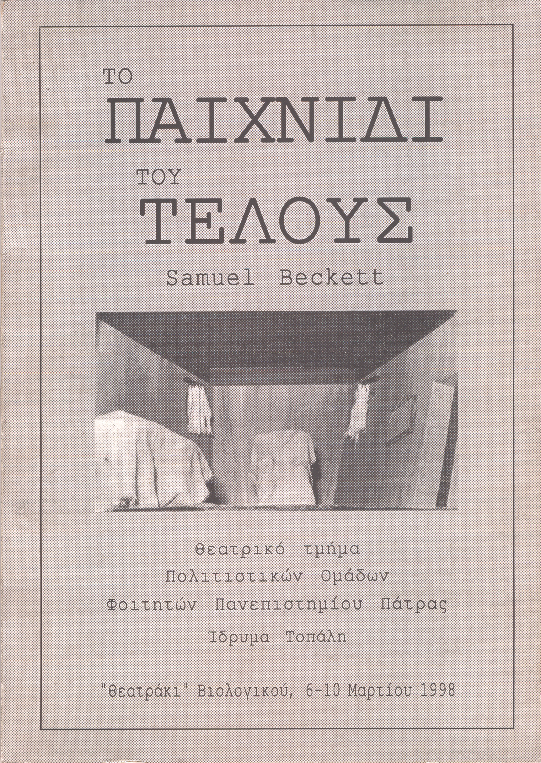 1998 Endgame by Samuel Beckett Program Front Cover.jpg