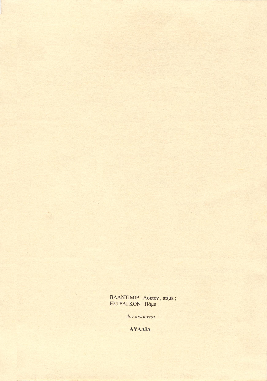 1997 Waiting for Godot by Samuel Beckett Program Back Cover.jpg
