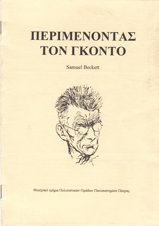 1997 Waiting for Godot by Samuel Beckett Program Front Cover.jpg