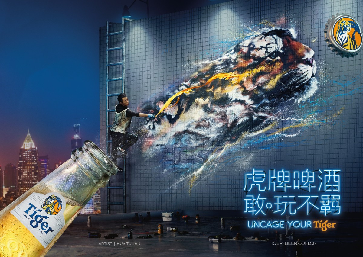 714462_Tiger-Uncage-Paint-Wall-1200x851.jpg