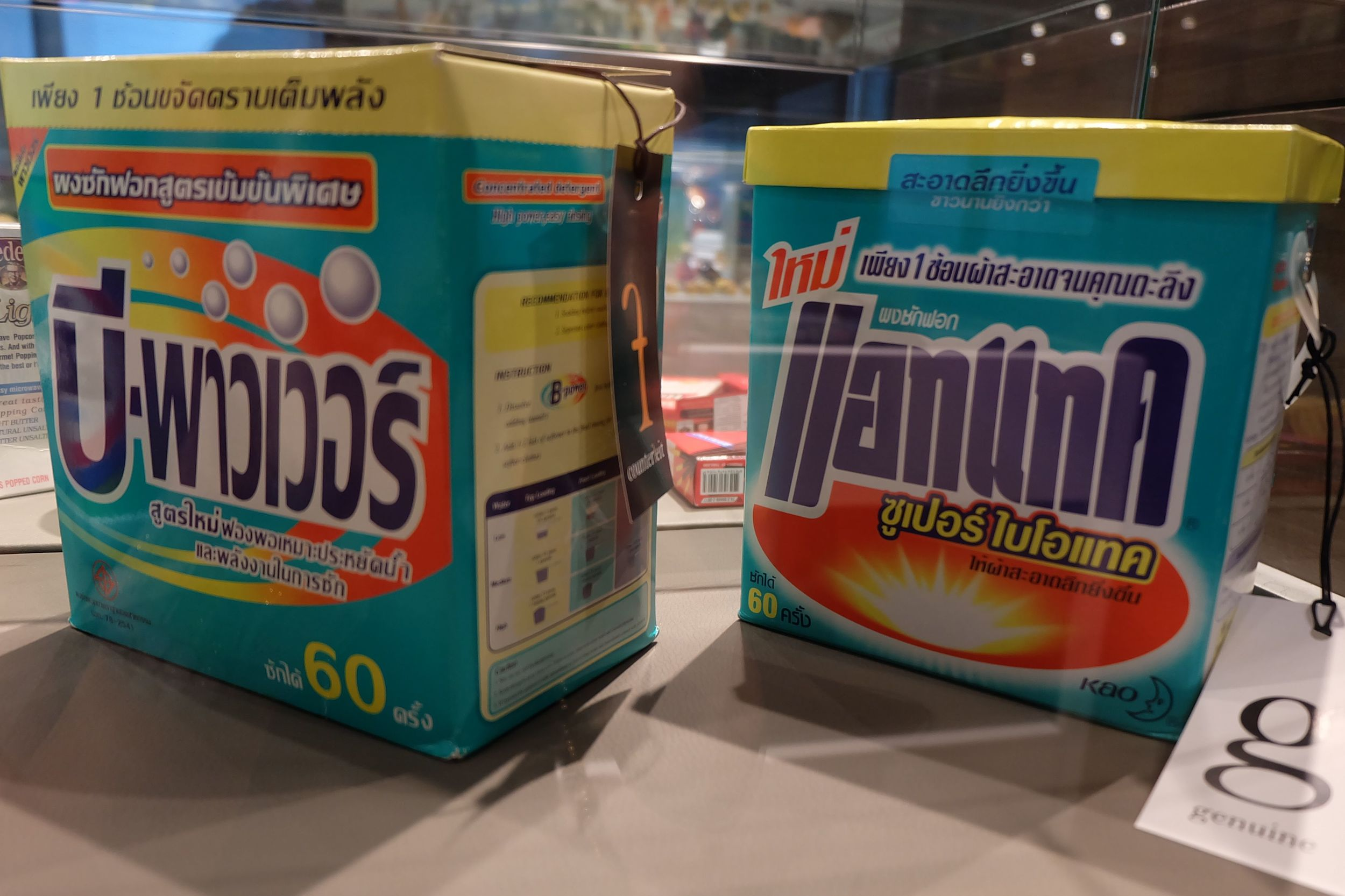 Real (right) and fake (left) laundry detergent