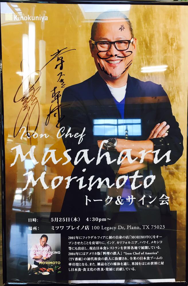 IronChefMorimoto-34.jpg