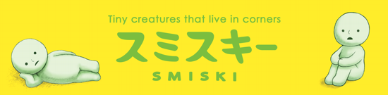 web_banner_smiski.png