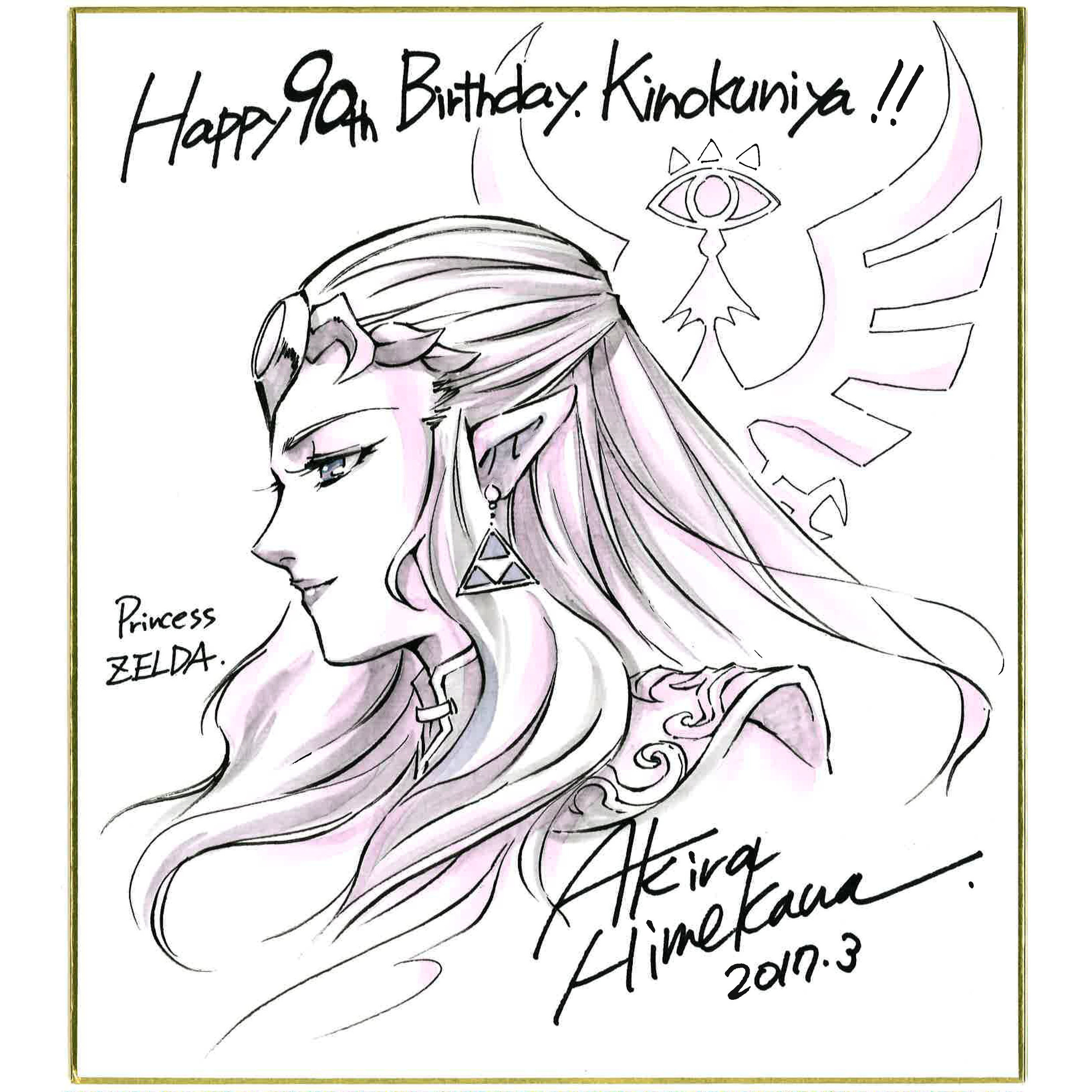Akira Himekawa: The Legend of Zelda: Twilight Princess