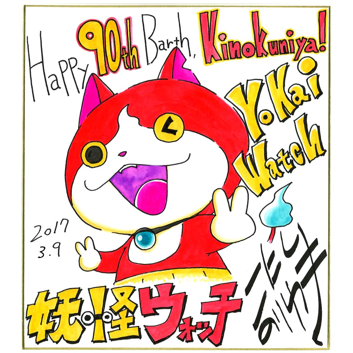 Noriyuki Konishi: YO-KAI WATCH