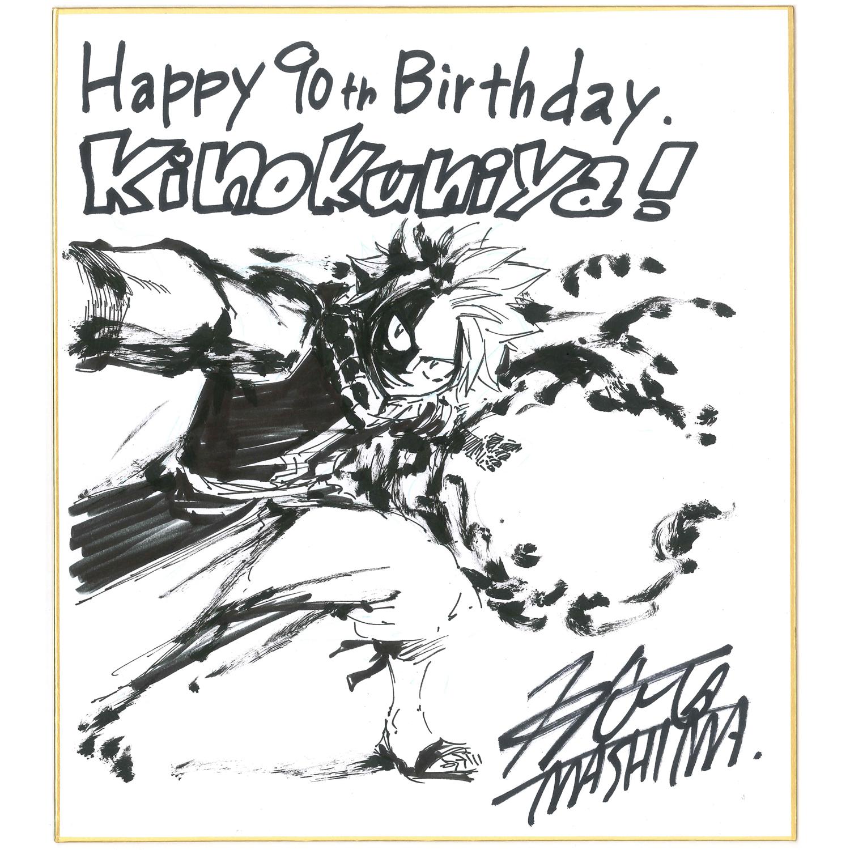 Hiro Mashima: Fairy Tail