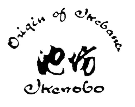 Ikenobo Logo.jpg
