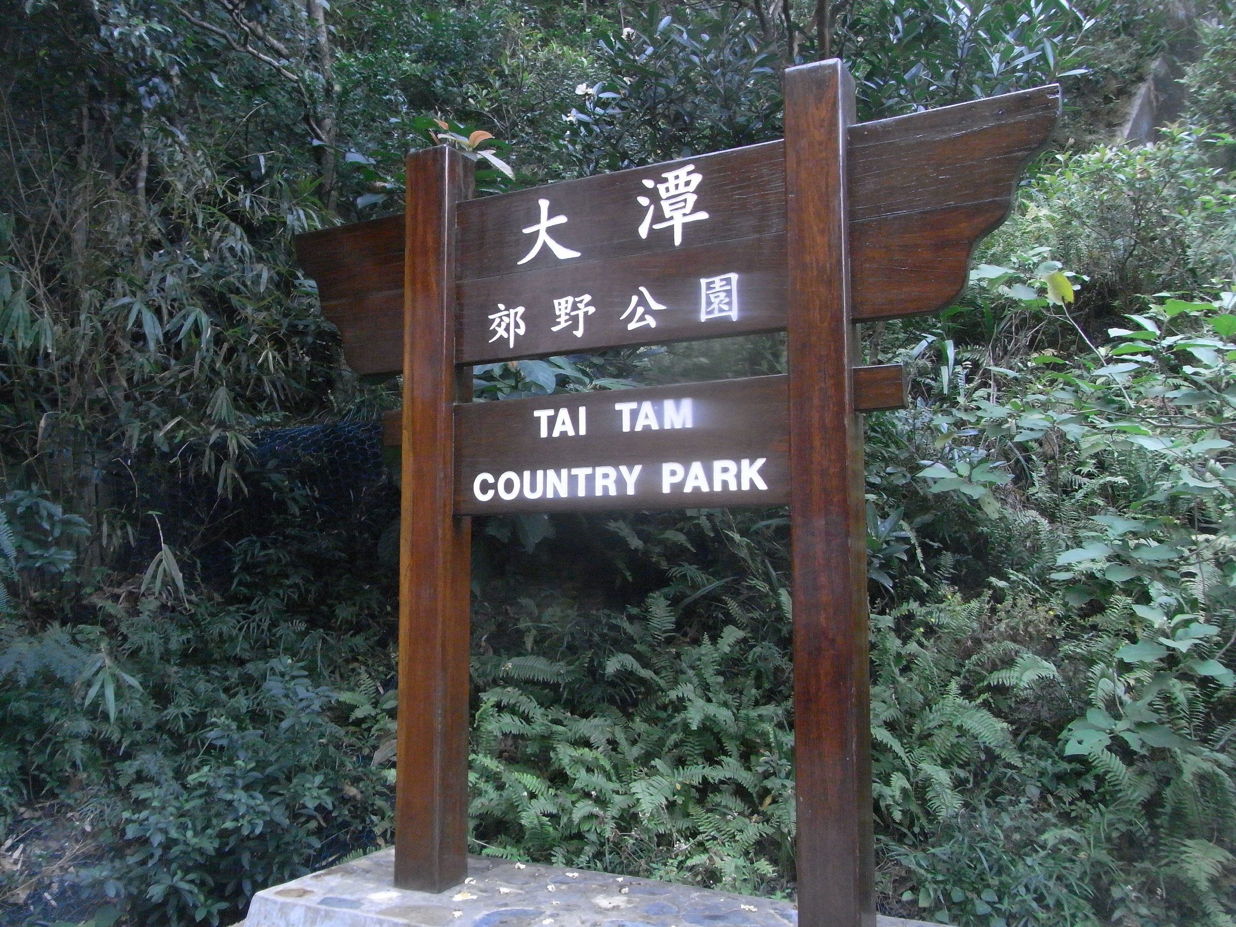 Tai_Tam_Country_Park.JPG