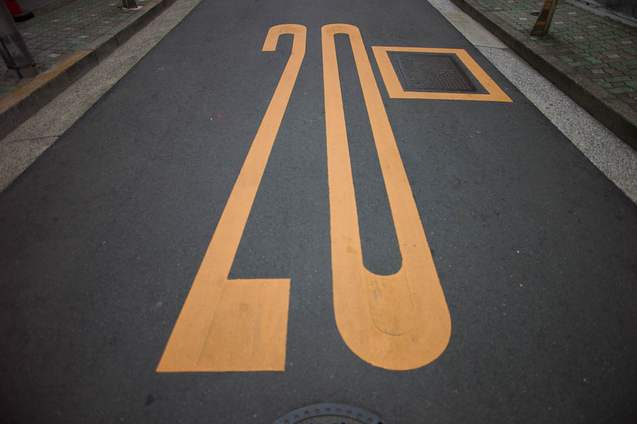 20mph sign in Tokyo, Japan